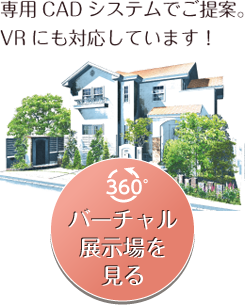専用CADシステムでご提案。VRにも対応しています! 360°バーチャル展示場を見る /</div /</div /</div /</div